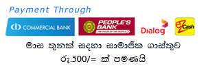 payments-for-marriage-proposal-sri-lanka-sinhala.jpg